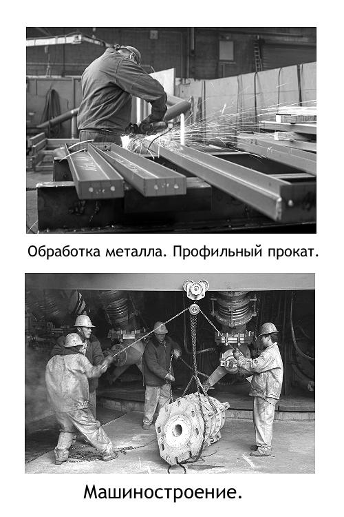 машиностроение металлообработка