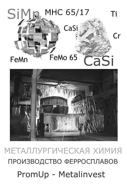 Производство ферросплавов. PromUp.
