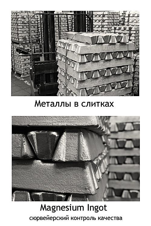 металлы в слитках magnesium ingot