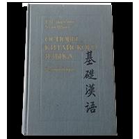 Нужен ли учебник китайского – перед погружением в языковую среду
