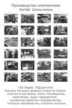 LED display ЛЕД дисплеи - реклама Indoor & Outdoor