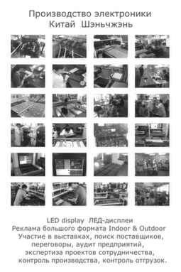 LED display ЛЕД дисплеи - реклама Indoor & Outdoor