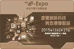 Рождественская выставка связи и IT в Китае e-Expo