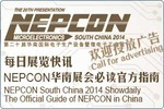 Выставка электроники Nepcon South China – 2015